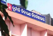 Nayagarh Municipality Accountant Arrested By Vigilance