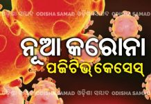 Odisha New Covid Positive
