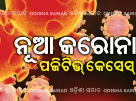 Odisha Reports 7216 Covid Cases In Last 24 Hours