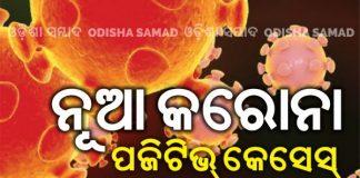 Odisha New Covid Positive