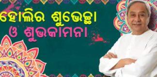 CM Naveen Patnaik Wishes Happy Holi